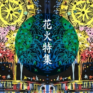 2019年8月7日 *花火特集*…