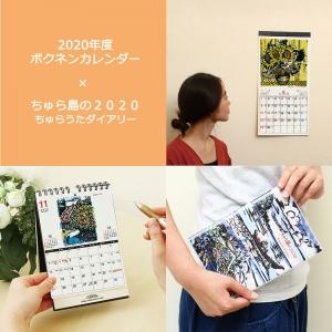 2019年9月1日、2020年度ボクネンカレンダー予約を開始…