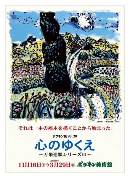 ボクネン展Vol.28「心のゆくえ」〜万象連鎖シリーズⅢ〜 @ ボクネン美術館