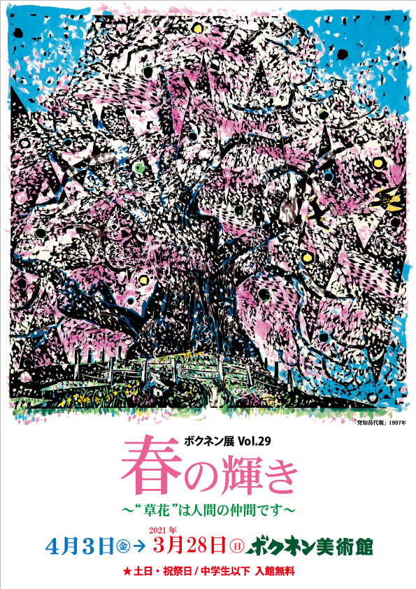 """ボクネン展Vol.29  「春の輝き」〜""""草花""""は人間の仲間..."""
