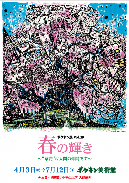 """ボクネン展Vol.29 「春の輝き」〜""""草花""""は人間の仲間です〜 @ ボクネン美術館"""