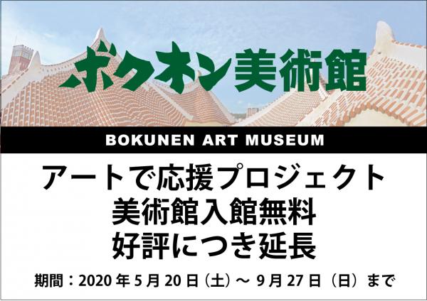 アートで応援プロジェクト 美術館入館無料 @ ボクネン美術館