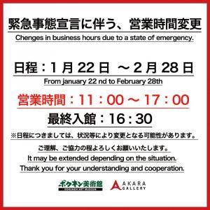 緊急事態宣言に伴う、時間短縮営業延長のお知らせ…