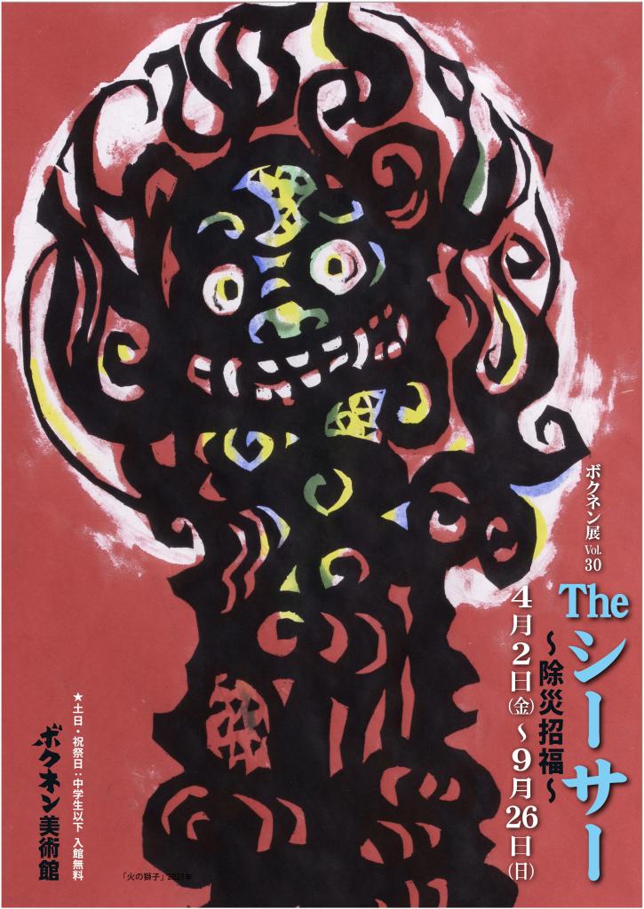 ボクネン展Vol.30 「The シーサー」 〜除災招福〜…
