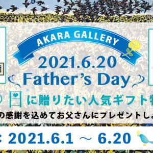 2021年6月1日 「父の日特集」開催中☆…