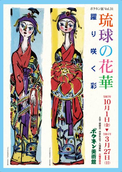 ボクネン展Vol.31「琉球の花華」 〜躍り咲く彩〜...