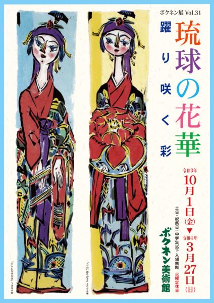ボクネン展Vol.31 琉球の花華 〜躍り咲く彩〜 @ ボクネン美術館